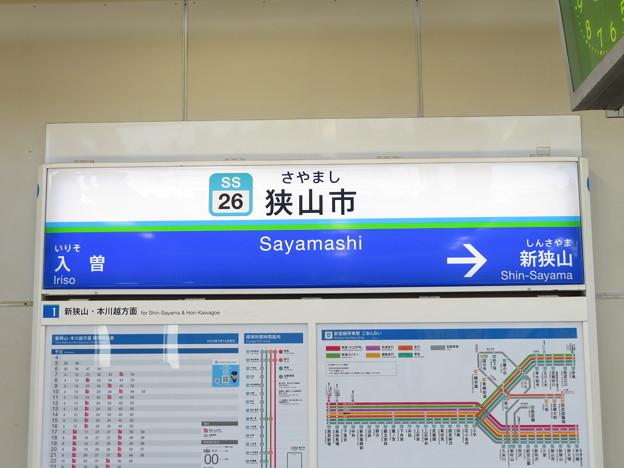 #SS26 狭山市駅 駅名標【下り】