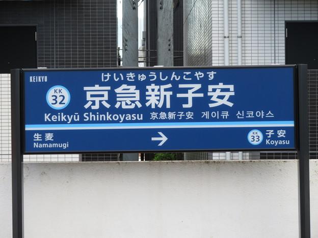 #KK32 京急新子安駅 駅名標【下り 2】