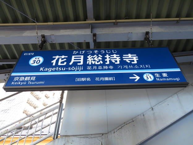 #KK30 花月総持寺駅 駅名標【下り】