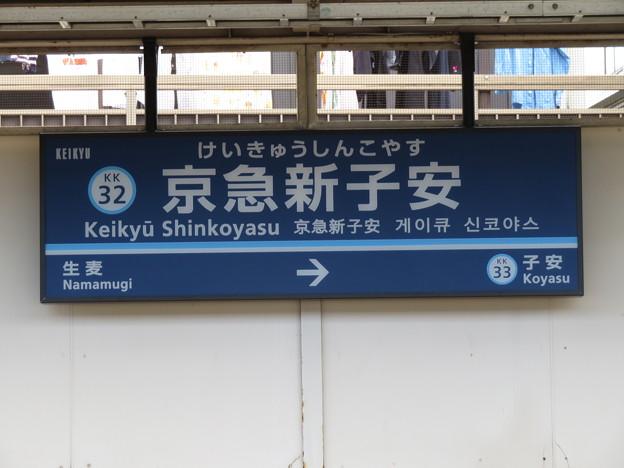 #KK32 京急新子安駅 駅名標【下り 1】