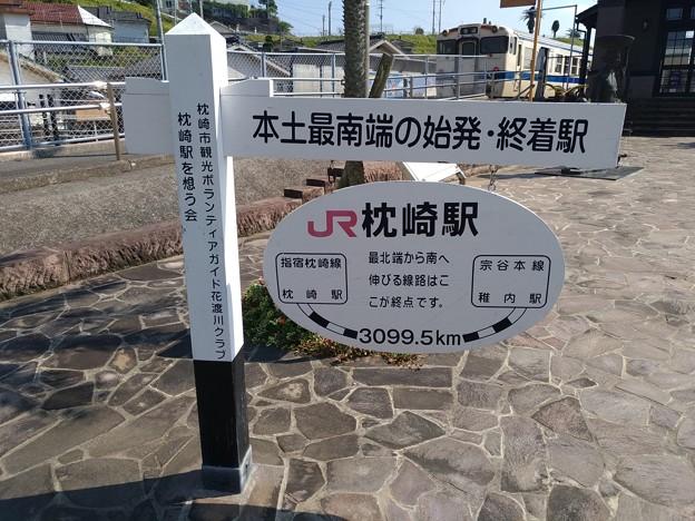本土最南端の始発・終着駅の碑