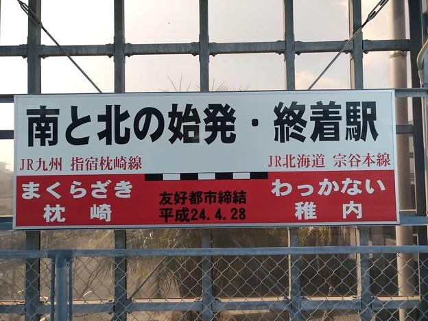 南と北の始発・終着駅のポスター