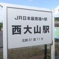 JR日本最南端の駅 西大山駅の看板