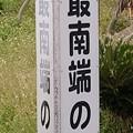 JR日本最南端の駅 西大山駅の碑