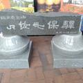 JR日本最西端の駅 佐世保駅の碑
