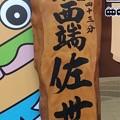 JR日本最西端の駅 佐世保駅の看板