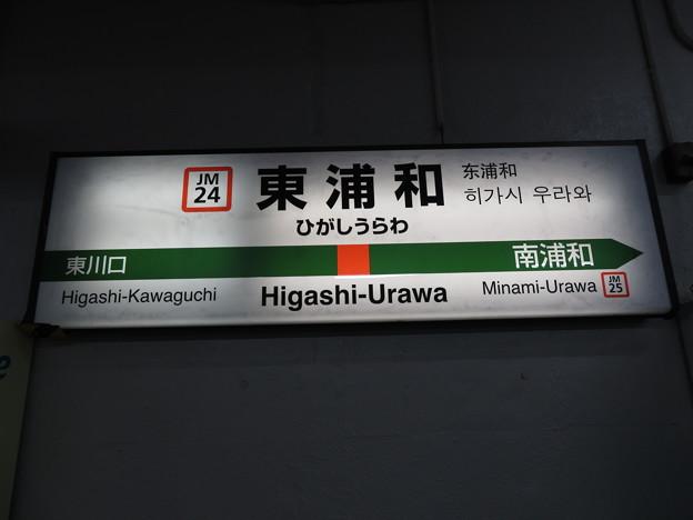 #JM24 東浦和駅 駅名標【上り】