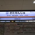 Photos: #TS09 北千住駅 駅名標【上り 4】