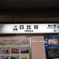 Photos: #H08 日比谷駅 駅名標【中目黒方面 1】