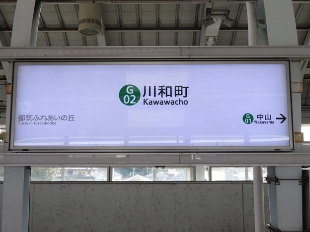 #G02 川和町駅 駅名標【上り】
