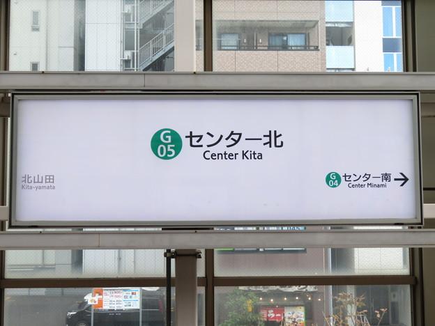 #G05 センター北駅 駅名標【グリーンライン 上り】