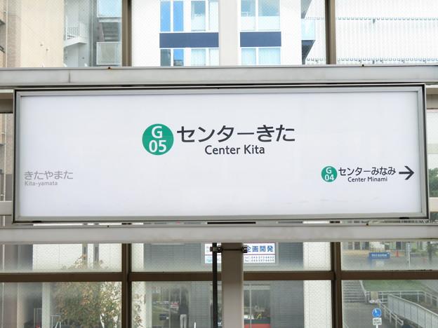 #G05 センター北駅 駅名標【グリーンライン 上り ひらがな】