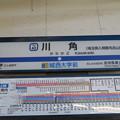 #TJ43 川角駅 駅名標【下り】