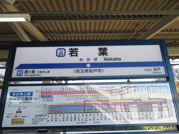 #TJ25 若葉駅 駅名標【上り】