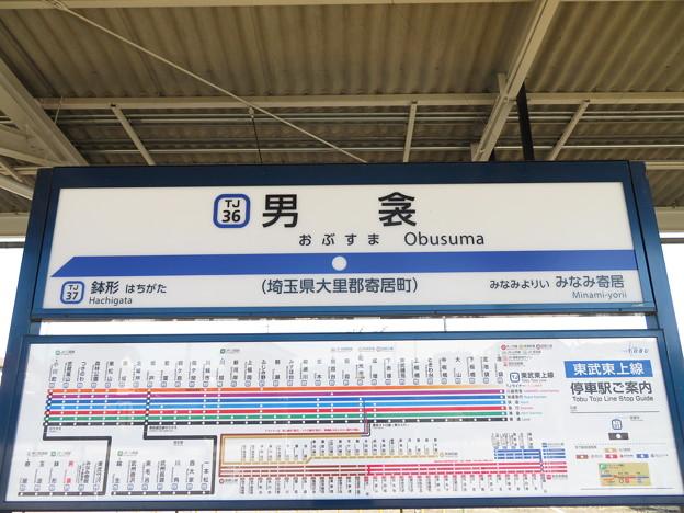 #TJ36 男衾駅 駅名標【下り】