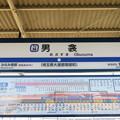#TJ36 男衾駅 駅名標【上り】