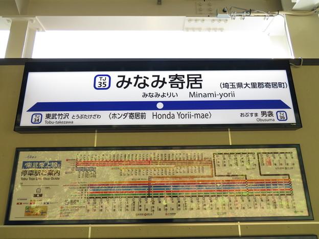 #TJ35 みなみ寄居駅 駅名標