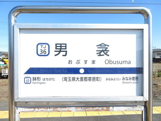 #TJ36 男衾駅 駅名標【下り 2】
