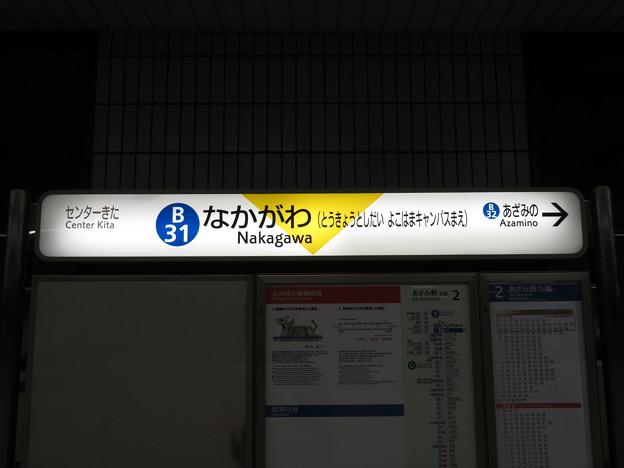 #B31 中川駅 駅名標【下り/ひらがな 1】