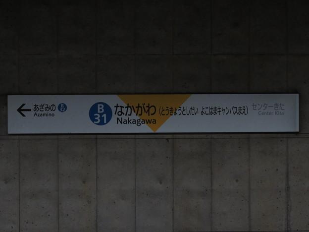 #B31 中川駅 駅名標【下り/ひらがな 2】
