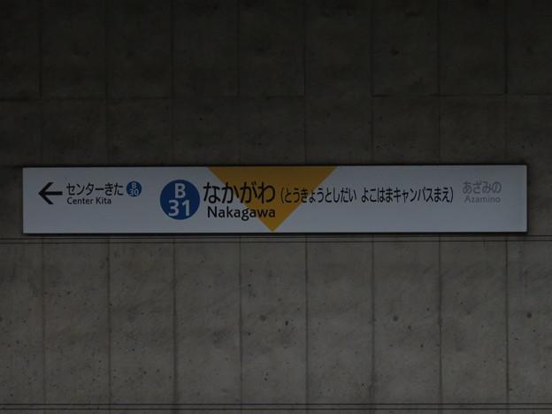 #B31 中川駅 駅名標【上り/ひらがな 2】