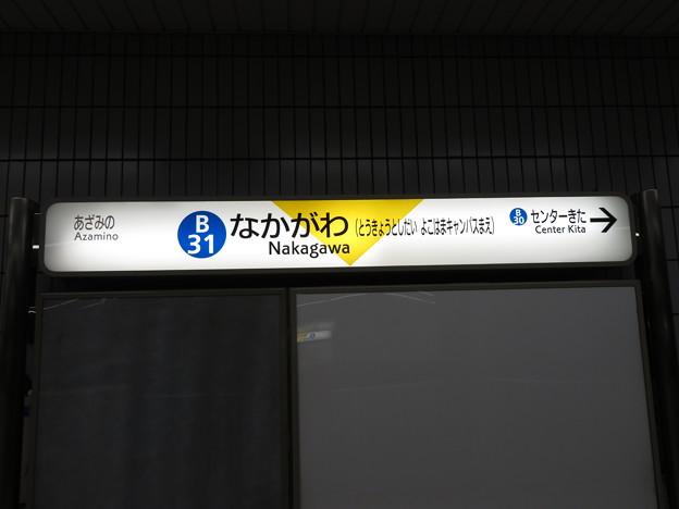 #B31 中川駅 駅名標【上り/ひらがな 1】