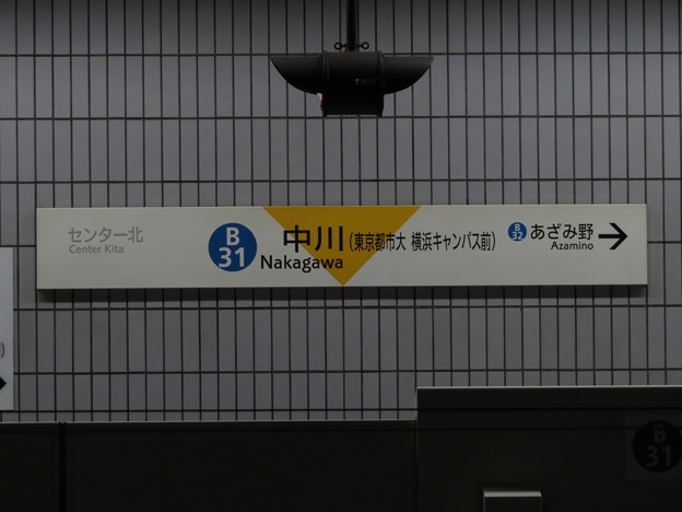 #B31 中川駅 駅名標【下り 4】