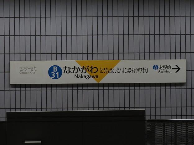 #B31 中川駅 駅名標【下り/ひらがな 3】