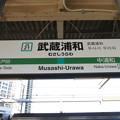 #JA21 武蔵浦和駅 駅名標【埼京線 下り 2】