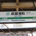 Photos: #JA21 武蔵浦和駅 駅名標【埼京線 下り 1】