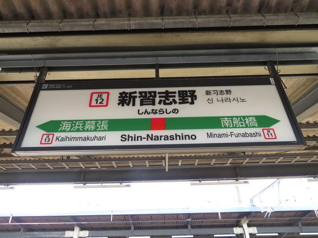#JE12 新習志野駅 駅名標【下り 2】