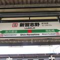 Photos: #JE12 新習志野駅 駅名標【下り 2】