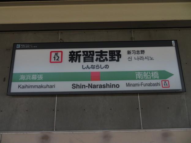 #JE12 新習志野駅 駅名標【上り 2】