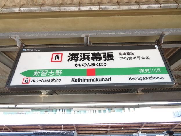 #JE13 海浜幕張駅 駅名標【上り 1】