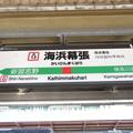 Photos: #JE13 海浜幕張駅 駅名標【上り 1】