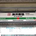 Photos: #JE13 海浜幕張駅 駅名標【下り 2】
