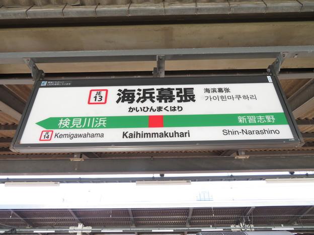 Photos: #JE13 海浜幕張駅 駅名標【下り 1】