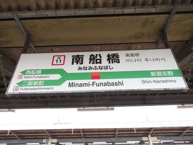 Photos: #JE11 南船橋駅 駅名標【上り】