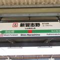 Photos: #JE12 新習志野駅 駅名標【上り 1】