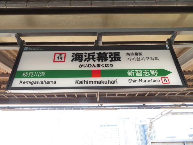 #JE13 海浜幕張駅 駅名標【上り 2】