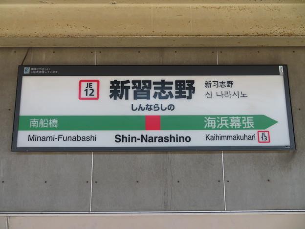 #JE12 新習志野駅 駅名標【下り】