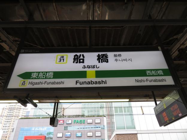 #JB31 船橋駅 駅名標【中央総武線 東行】