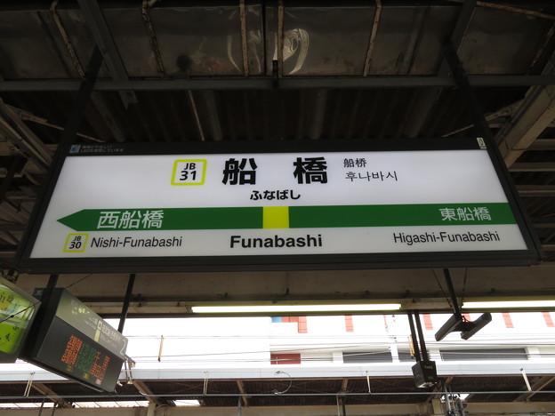 #JB31 船橋駅 駅名標【中央総武線 西行】