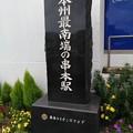 本州最南端の串本駅の碑