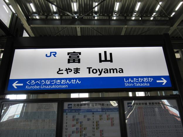 [新]富山駅 駅名標【2】