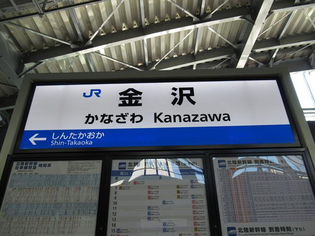 [新]金沢駅 駅名標【1】