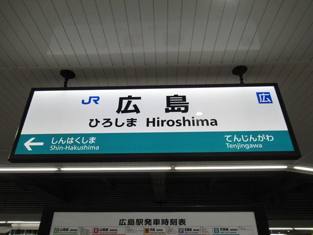 広島駅 駅名標【可部線 2】