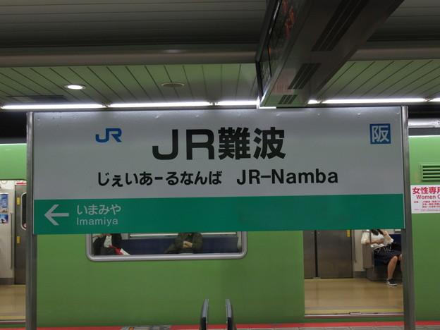 JR難波駅 駅名標【1】