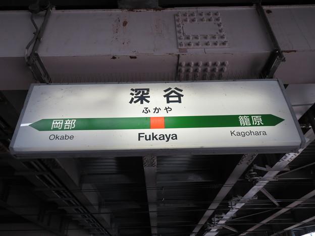 深谷駅 駅名標【下り 2】