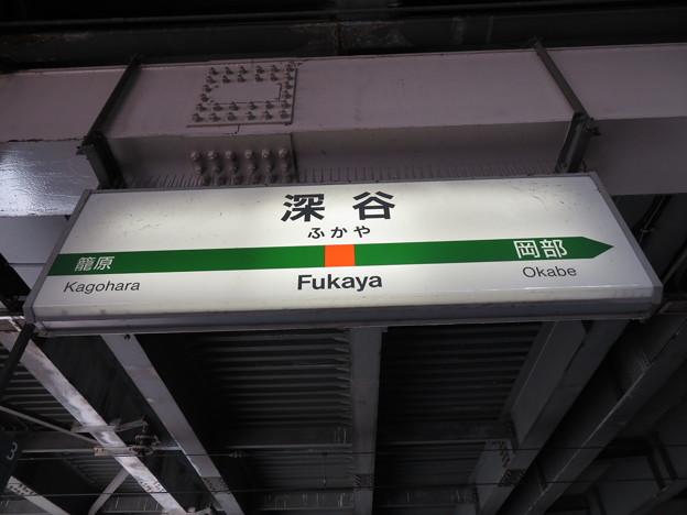 深谷駅 駅名標【下り 1】